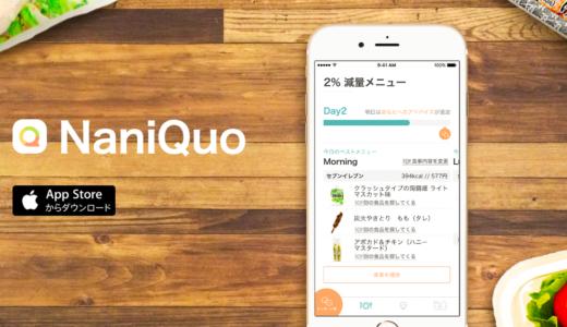 痩せれるコンビニ食を教えてくれる人工知能アプリが超便利【NaniQuo(ナニクオ)】