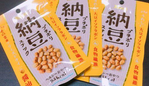 プチポリ納豆スナック醤油味がダイエット向け神おやつ【口コミ・レビュー】