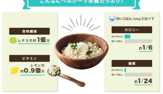 ご飯の代わりに食べるカリフライスってどんな味・レシピは?【オイシックス】