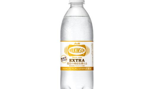 飲むだけで痩せる(?)炭酸水。ウィルキンソン エクストラが効果抜群