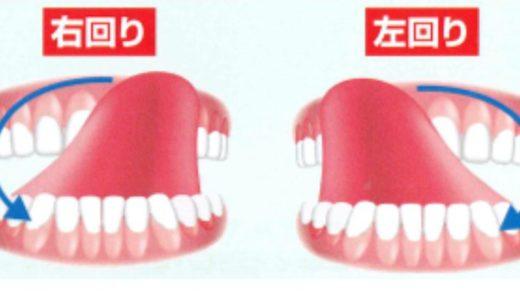 舌回しの小顔効果が「整形ばり」に半端ない