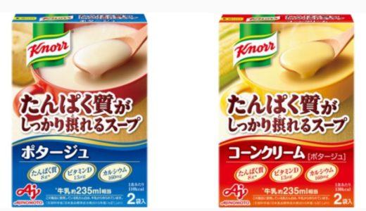クノールのたんぱく質がしっかり摂れるスープの口コミレビュー