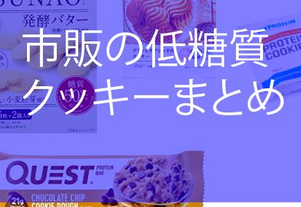 市販で人気の糖質制限クッキー5選【糖質10g以下】