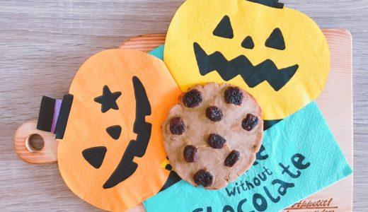 おからパウダーで作るバナナ入りチョコチャンククッキー【低糖質レシピ】