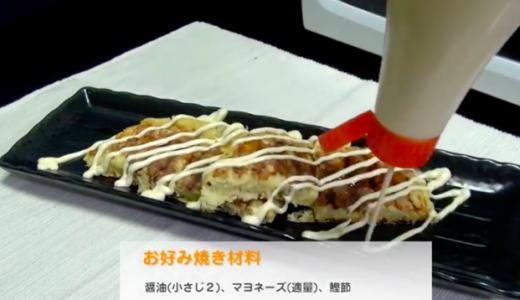 小麦ファイバーと木綿豆腐を使った、和風お好み焼き【低糖質レシピ】