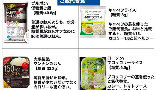【米の代わりはコレ】ご飯の置き換え食オススメまとめ【糖質制限ダイエット向け】