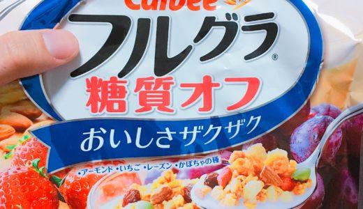カルビー フルグラ糖質オフの口コミ・レビュー【ダイエットにおすすめ】