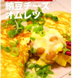 とろ〜りネバネバ美味しい!納豆チーズオムレツ【低糖質レシピ】