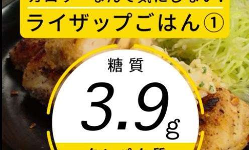 糖質3.9g!衣におからパウダーを使ったチキン南蛮【低糖質レシピ】