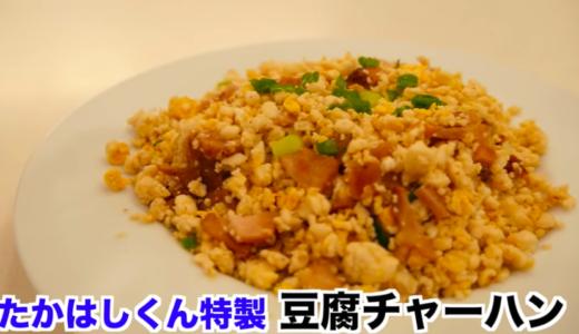 まるでお米!悪魔の豆腐チャーハン【低糖質レシピ】