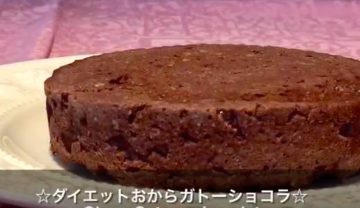 レンジで簡単.生おからで作るガトーショコラ【糖質制限レシピ】