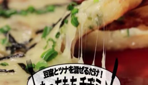 豆腐・ツナ・チーズを使った高タンパク質なチヂミ【糖質制限レシピ】
