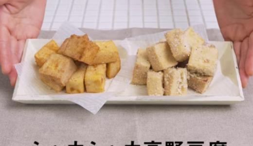 揚げると旨すぎ?おつまみに最適なシャカシャカ高野豆腐【糖質制限レシピ】