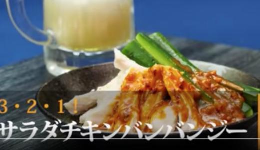 食べるラー油・胡麻ドレで作るサラダチキン棒棒鶏【糖質制限レシピ】