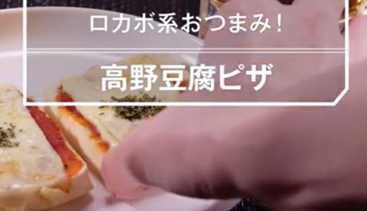 高野豆腐ピザがフライパンでパリパリで旨し【糖質制限レシピ】