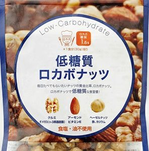 低糖質ロカボナッツの口コミ・レビュー【カロリー・糖質は?】