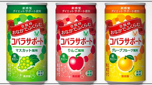 コバラサポートの口コミ・効果【ダイエット中の空腹対策】