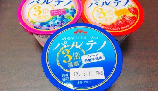【明治・パルテノ】低糖質ヨーグルトの口コミ・試食レビュー