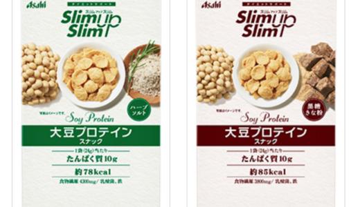 大豆プロテインスナックの口コミ・レビュー【スリムアップスリム】