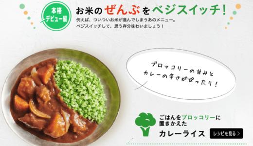 野菜ライスとは?ブロッコリー、カリフラワーをお米の代わりに!