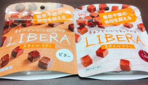 糖質・脂肪の吸収を抑えるチョコ?「グリコのリベラ」を食べてみた【口コミ・レビュー】