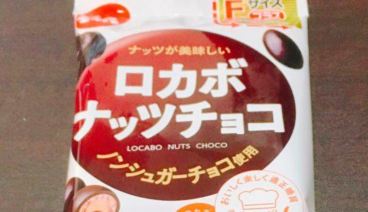 一度食べたら、もう手放せない【ロカボナッツチョコの評判 ・口コミ】