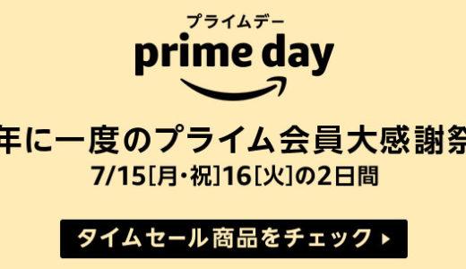 【2019年】AmazonプライムデーAmazonプライムデーで買うべき、おすすめの糖質オフ・ダイエット食品の目玉商品