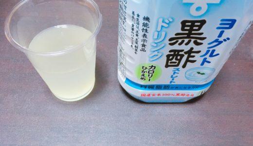ミツカンのヨーグルト黒酢の口コミ・レビュー【内臓脂肪を減らす効果に期待!】