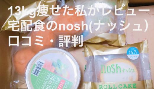 糖質制限ダイエットの宅配食nosh(ナッシュ)の口コミ・評判!実際に食べてわかったメリットとデメリット