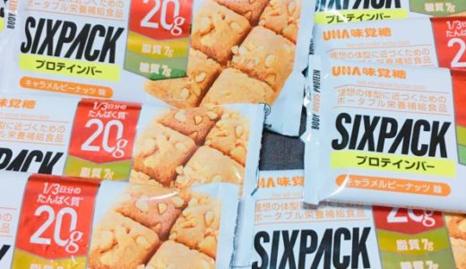 SIXPACKプロテインバーの口コミ・レビュー【UHA味覚糖】