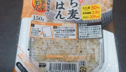 アイリスオーヤマのもち麦ご飯の評判 ・口コミ【実際に食べてレビュー】