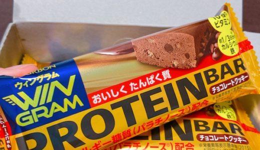 【ブルボン】プロテインバーチョコレートクッキーのレビュー